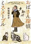 おばさん探偵 ミス・メープル - 柊坂 明日子(著/文)…他1名 | 小学館