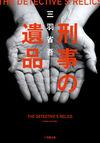 刑事の遺品 - 三羽 省吾(著/文) | 小学館