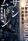 警視庁特別捜査係 サン&ムーン - 鈴峯 紅也(著/文) | 小学館