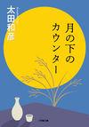 月の下のカウンター - 太田 和彦(著/文) | 小学館