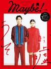 Maybe! vol.10 - 小学館(著/文) | 小学館