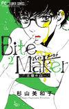 Bite Maker ~王様のΩ~ - 杉山 美和子(著/文)   小学館