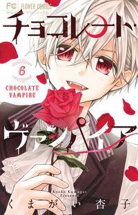 チョコレートヴァンパイア 6 ドラマcdつき特別版 くまがい 杏子