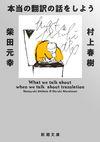 本当の翻訳の話をしよう 増補版 - 村上 春樹(著/文)…他1名 | 新潮社