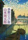 季節のない街 - 山本 周五郎(著/文)   新潮社
