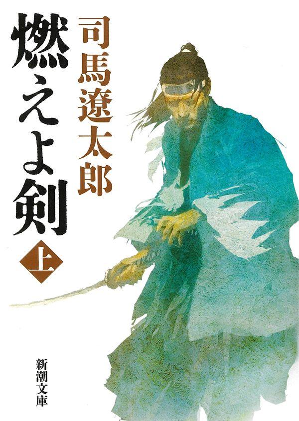 燃えよ剣 司馬 遼太郎(著) - 新潮社