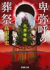 卑弥呼の葬祭 - 高田 崇史(著/文)   新潮社