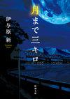 月まで三キロ - 伊与原 新(著/文) | 新潮社