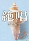 絶唱 - 湊 かなえ(著/文)   新潮社