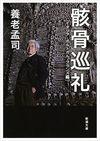 骸骨巡礼 - 養老 孟司(著/文)   新潮社