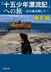 「十五少年漂流記」への旅 - 椎名 誠(著/文) | 新潮社