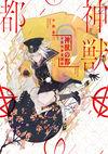 神獣の都 - 小林 泰三(著/文)   新潮社