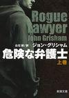 危険な弁護士(上) - J・グリシャム(著/文)…他1名   新潮社