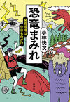 恐竜まみれ - 小林 快次(著/文)   新潮社