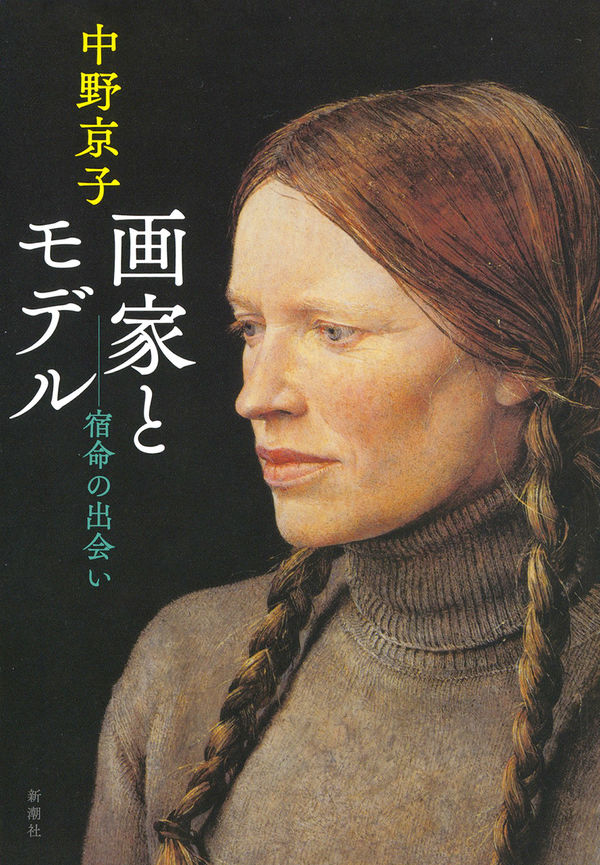 画家とモデル 中野 京子(著/文) - 新潮社