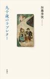 九十歳のラブレター - 加藤 秀俊(著/文) | 新潮社