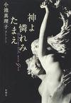 神よ憐れみたまえ - 小池 真理子(著/文) | 新潮社