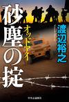 砂塵の掟 - 渡辺裕之(著/文) | 中央公論新社