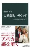大統領とハリウッド - 村田晃嗣(著/文) | 中央公論新社