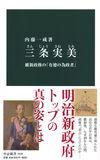 三条実美 - 内藤一成(著/文) | 中央公論新社