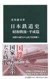 日本鉄道史 昭和戦後・平成篇 - 老川慶喜(著/文) | 中央公論新社