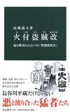火付盗賊改 - 高橋義夫(著/文) | 中央公論新社