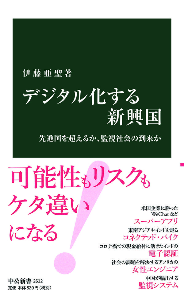 デジタル化する新興国 伊藤 亜聖(著/文) - 中央公論新社 | 版元ドットコム