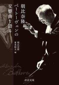 朝比奈隆 ベートーヴェンの交響曲を語る