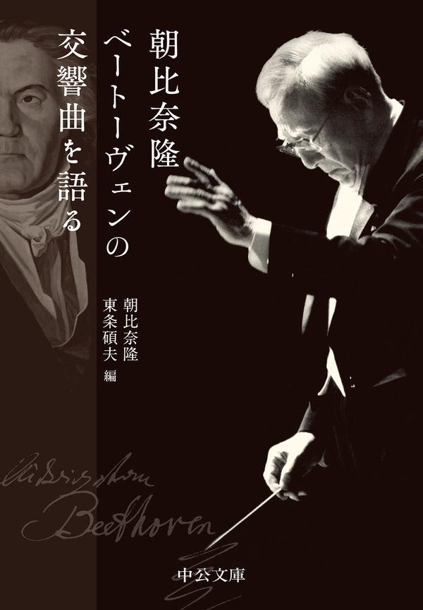 朝比奈隆 ベートーヴェンの交響曲を語る 画像1