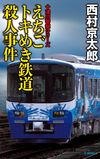えちごトキめき鉄道殺人事件 - 西村京太郎(著/文) | 中央公論新社