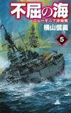 不屈の海5 - 横山信義(著/文) | 中央公論新社