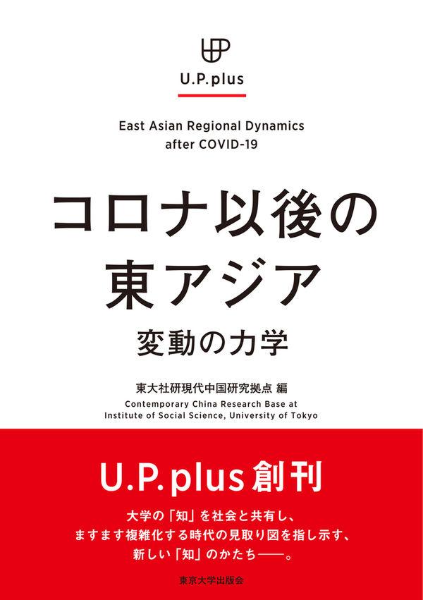 UP plus コロナ以後の東アジア 東大社研現代中国研究拠点(編集) - 東京大学出版会