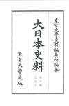 大日本史料 第六編之五十 - 東京大学史料編纂所(編集)   東京大学出版会