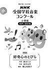 第88回(2021年度) NHK全国学校音楽コンクール課題曲 小学校 同声二部合唱 好奇心のとびら - 原 ゆたか(著/文)…他2名 | NHK出版