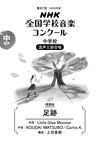 第88回(2021年度) NHK全国学校音楽コンクール課題曲 中学校 混声三部合唱 足跡 - Little Glee Monster(著/文)…他3名 | NHK出版