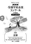 第88回(2021年度) NHK全国学校音楽コンクール課題曲 中学校 女声三部合唱 足跡 - Little Glee Monster(著/文)…他3名 | NHK出版