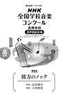 第88回(2021年度) NHK全国学校音楽コンクール課題曲 高等学校 混声四部合唱 彼方のノック - 辻村 深月(著/文)…他1名 | NHK出版