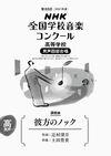 第88回(2021年度) NHK全国学校音楽コンクール課題曲 高等学校 男声四部合唱 彼方のノック - 辻村 深月(著/文)…他1名 | NHK出版