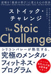 ストイック・チャレンジ - ウィリアム・B・アーヴァイン(著/文)…他1名 | NHK出版