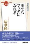 NHK「100分de名著」ブックス 法華経 - 植木 雅俊(著/文) | NHK出版