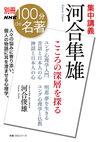 別冊NHK100分de名著 集中講義 河合隼雄 - 河合 俊雄(著/文) | NHK出版