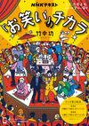 こころをよむ 「お笑い」のチカラ - 竹中 功(著/文) | NHK出版
