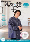 NHK みんなの手話 2021年7~9月 /2022年1~3月 - 森田 明(著/文)…他4名 | NHK出版