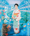 連続テレビ小説 おちょやん Part1 - 八津 弘幸(著/文)…他2名 | NHK出版
