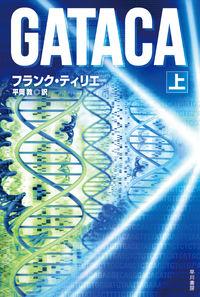GATACA(上) フランク・ティリエ(著/文) - 早川書房