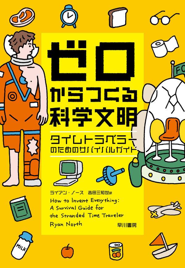 ゼロからつくる科学文明 ライアン・ノース(著/文) - 早川書房