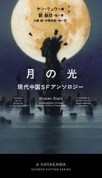 月の光 現代中国SFアンソロジー ケン・リュウ(編集) - 早川書房