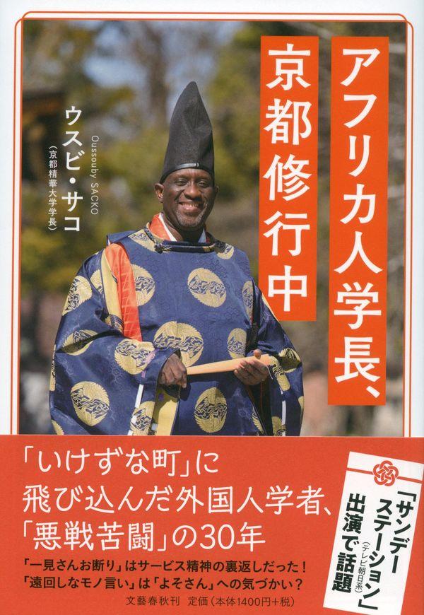 アフリカ人学長、京都修行中 ウスビ・サコ(著/文) - 文藝春秋
