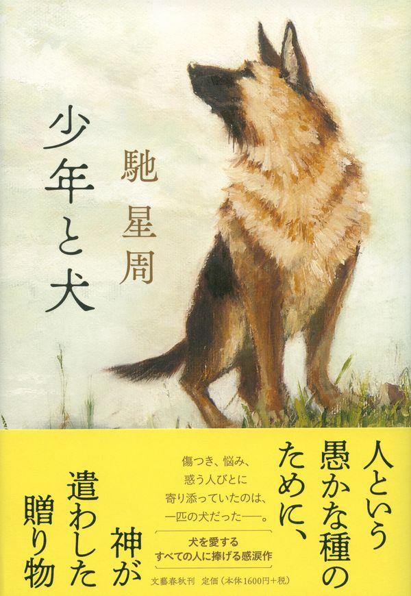 少年と犬 馳 星周(著/文) - 文藝春秋