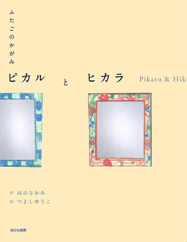 ふたごのかがみ ピカルとヒカラ 高山なおみ(著/文) - あかね書房